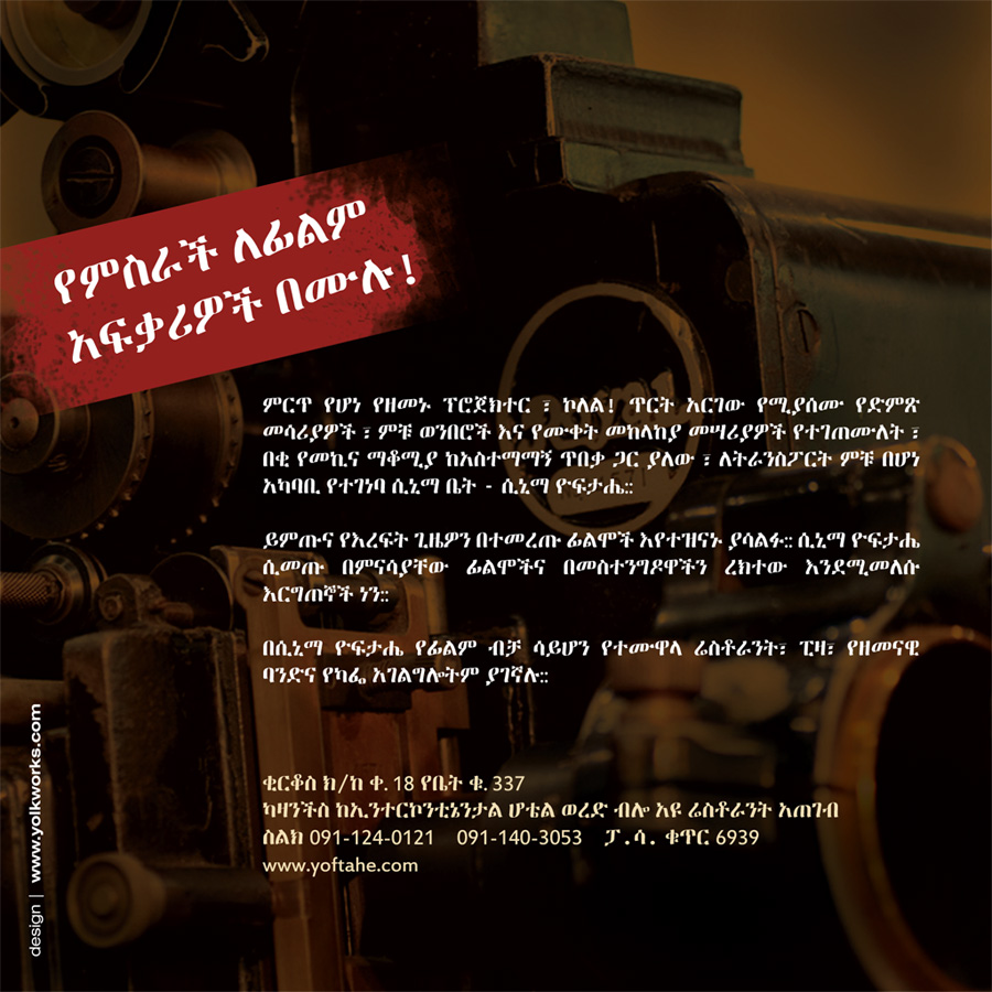 Cinema-Yoftahe-flyer_back