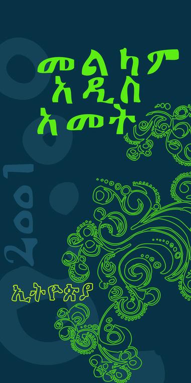 Ethiopian holiday cards e cardethiopian new year 2001 m4hsunfo