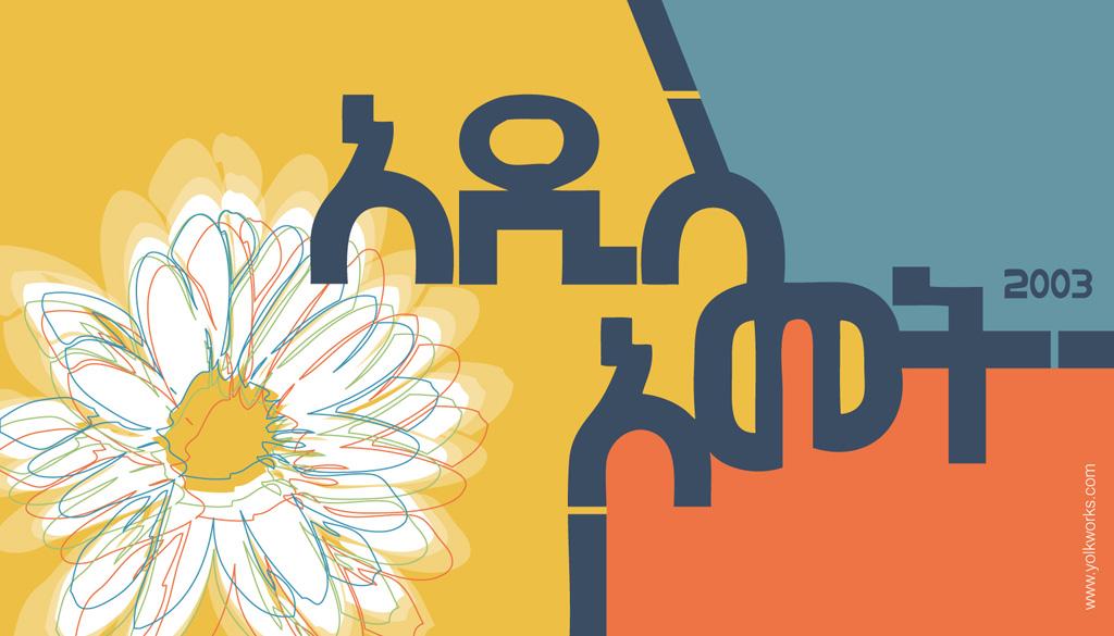 e card_ethiopian new year 2003