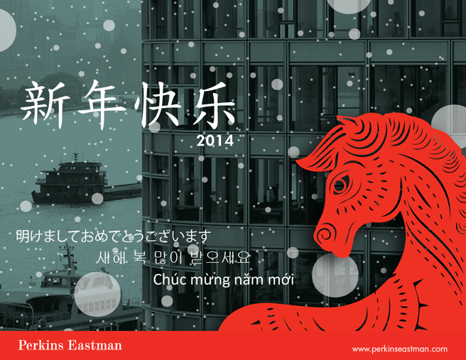 Lunar-New-Year-Card-2014_electronic (2)