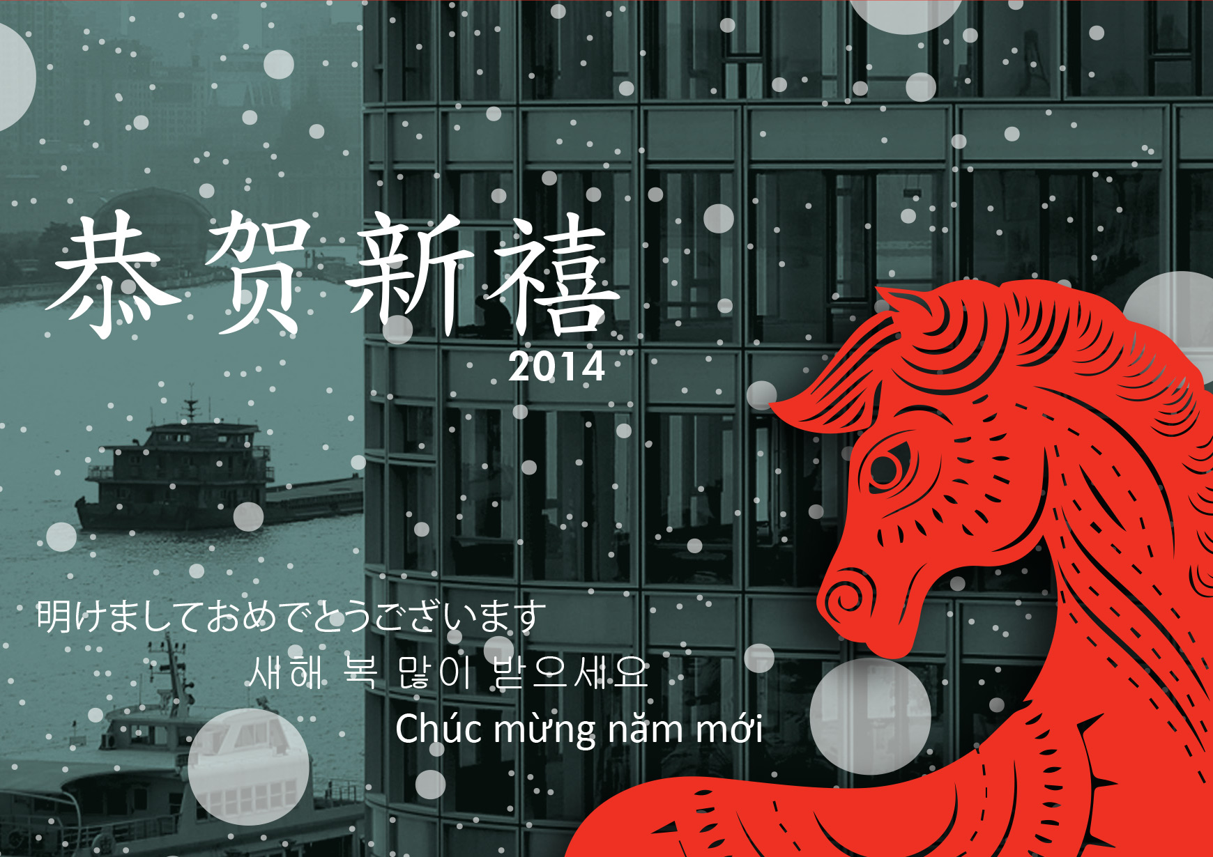 Lunar-New-Year-Card-2014_print-1