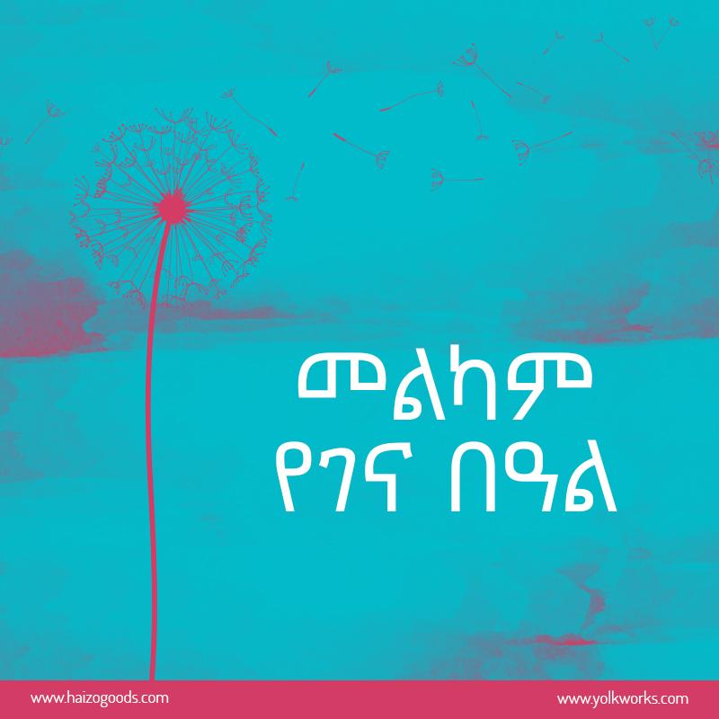Ethiopian Christmas Card